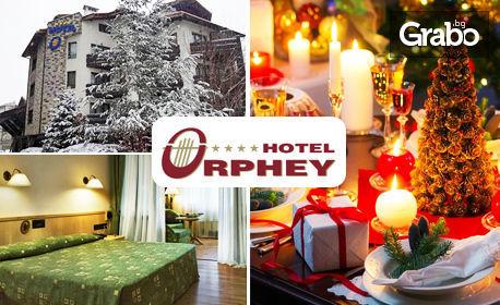 Коледа в Банско! 3 или 4 нощувки със закуски и вечери, една от които празнична, плюс SPA