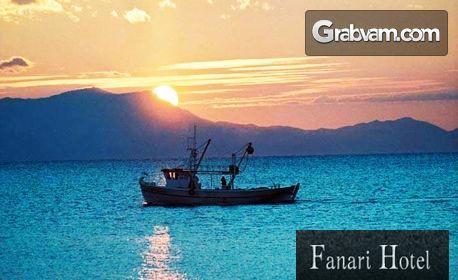 Септември и Октомври в Гърция! 2 или 3 нощувки със закуски и вечери - за двама, трима или четирима