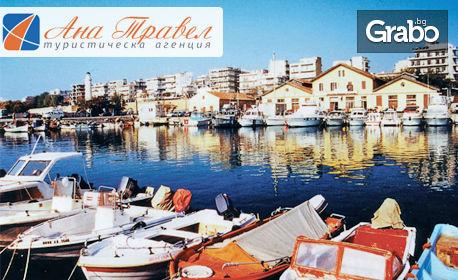 На плаж в Гърция! Еднодневна екскурзия до Александруполис