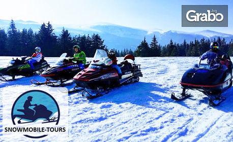 Подарете зимно приключение! 30 или 60 минути каране на снегомобил по южните склонове на Витоша