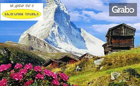 Екскурзия до Швейцария и Италия през Юни или Септември! 4 нощувки със закуски и транспорт