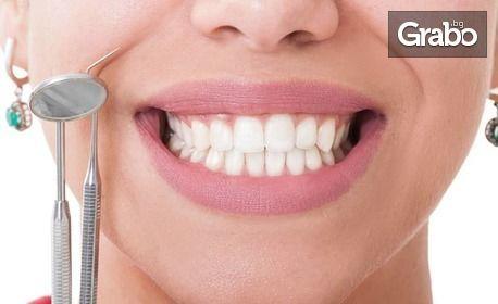 Пълен дентален преглед, почистване на зъбен камък и полиране, или фотополимерна пломба