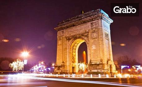 Посети Букурещ през Март! Нощувка със закуска, плюс транспорт и възможност за посещение на SPA център Терме и Двореца Могошая
