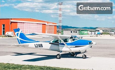 Подари адреналин! Панорамен полет със самолет над Панчаревското езеро - за до трима