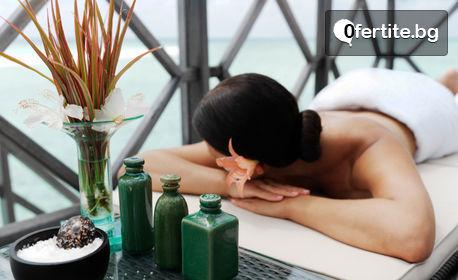 Масаж на гръб, плюс хидратираща терапия с маска и масаж на лице