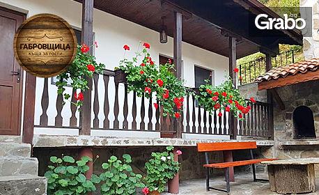 С компанията в Троянския Балкан! 2 нощувки за до 12 човека - в село Чифлик
