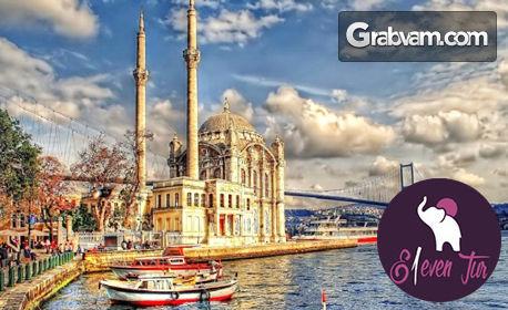 През 2020 в Истанбул! 2 нощувки със закуски в хотел 5*, плюс транспорт от Бургас, посещение на Мол Форум и Лозенград