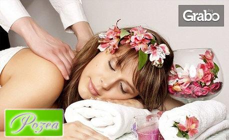 Аромамасаж за всеки - на гръб и ръце с рефлексотерапия на длани, или възстановяващ масаж на цяло тяло