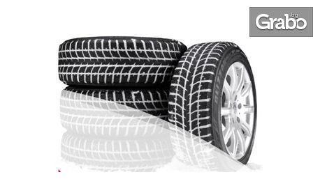 Смяна на 4 гуми, плюс бонус диагностика на ходовата част