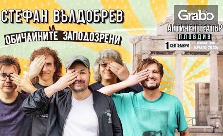 Концерт на Стефан Вълдобрев и Обичайните заподозрени на 01.09