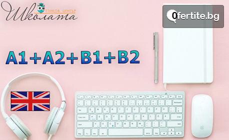 Ускорен онлайн курс по английски език с 6 или 12-месечен достъп до 4 нива - А1, А2, В1 и В2
