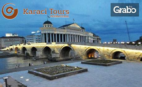 Нова година в Скопие! 2 нощувки със закуски в хотел Ibis****, плюс празнична вечеря и транспорт