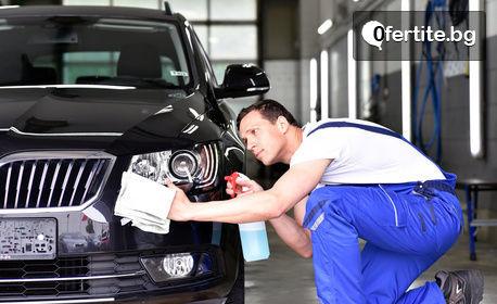 За автомобила! Вътрешно и външно измиване, пране на седалки или полиране на фар или стоп