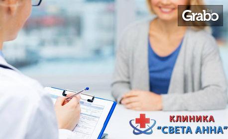 Профилактичен преглед при гинеколог, вземане на цитонамазка и мамологичен преглед