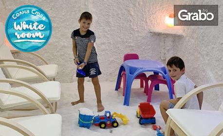 Солна стая - 1, 5 или 10 процедури за дете или за възрастен