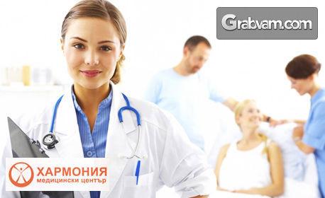 Гинекологичен преглед, плюс вземане и изследване на цитонамазка