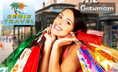 На разходка и шопинг в Турция! Еднодневна екскурзия до Одрин на 15 Декември