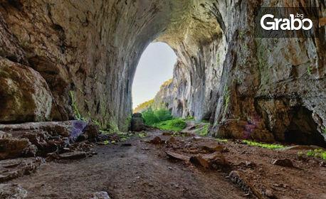 Еднодневна екскурзия до парк Панега, Правешки манастир, Луковит и пещера Проходна