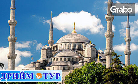 Посрещни 8 Март или Първа пролет в Истанбул! Екскурзия с 1 нощувка със закуска, и транспорт