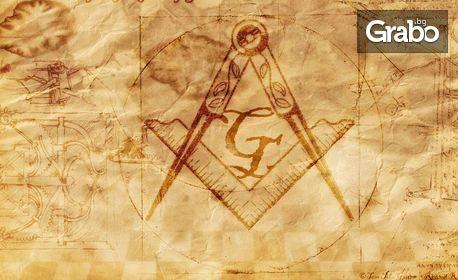 """1 час отборна игра """"Наследството на масоните"""""""