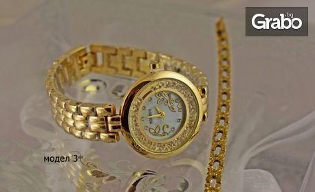 Стилен подарък за всяка дама! Комплект дамски часовник и гривна в цвят злато - модел по избор