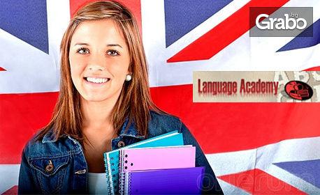 Интензивен курс по Английски език - ниво А1, А2, В1, B2 или C1