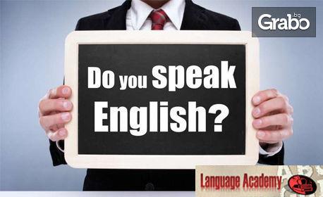 Шестмесечен онлайн курс по английски език, ниво В1
