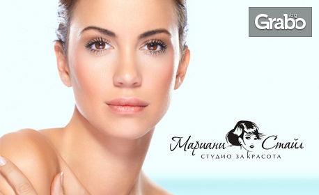Грижа за лицето! Релаксиращ масаж, класическо почистване с продукти на Thaloderma или тиквена терапия Olos