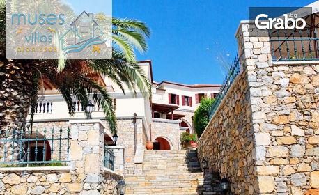 Почивка през Юли на гръцкия остров Алонисос! 3, 4 или 5 нощувки за до шестима във вила
