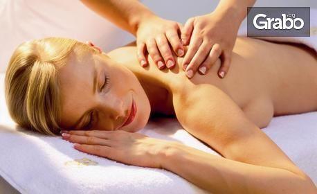 """Ароматерапевтичен масаж на цяло тяло """"Зимна магия"""""""