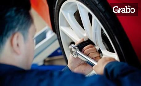 Смяна на 4 автомобилни гуми с демонтаж, монтаж и баланс - на адрес на клиента