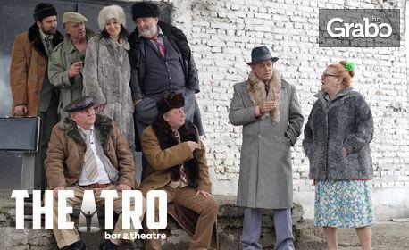 """Михаил Билалов в комедията """"Енергични хора"""", на 18 Март"""