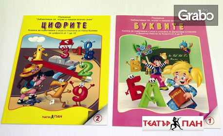 "Комплект ""Образователни книжки и игри"" за деца на 3 - 8г"