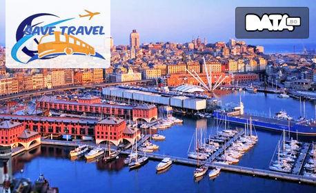 През Октомври до Италия, Франция и Испания! 6 нощувки със закуски и 2 вечери, плюса самолетен и автобусен транспорт