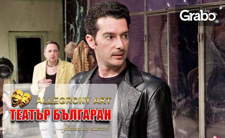 """Ненчо Илчев и Стефания Колева в комедия, гледана от над 6 милиона души - """"Ножица-трепач"""" на 9 Май"""