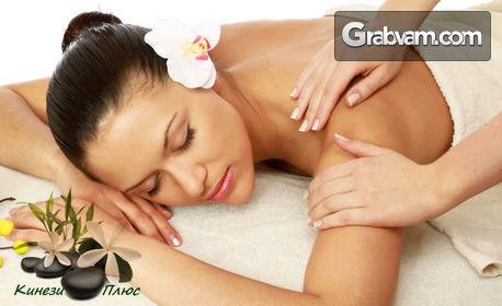 Страхотен коледен подарък! Мануална терапия или лечебен масаж на гръб