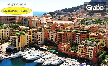 Екскурзия до Френската ривиера, Италия и Хърватия през Септември! 5 нощувки със закуски и транспорт
