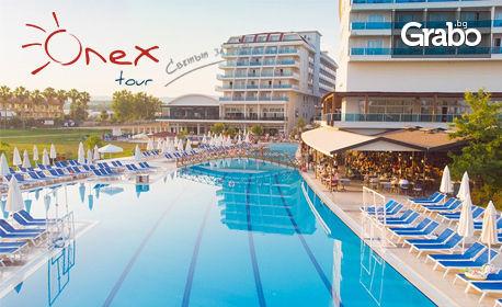 Екскурзия до Анталия през Април, Май или Юни! 7 нощувки на база All Inclusive в Кahya Resort Aqua & SPA 5*, плюс самолетен транспорт