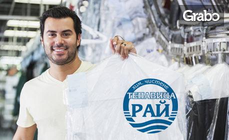 Химическо чистене и пране на дрехи и завивки с 50% отстъпка