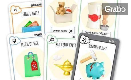 2 в 1! Образователни карти и забавна семейна игра за финансова грамотност