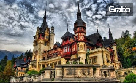 През Октомври в Румъния! Нощувка със закуска, плюс транспорт и посещение на Бран и Брашов