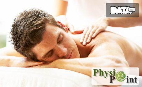 Спортно-възстановителен масаж на цяло тяло с магнезиево олио
