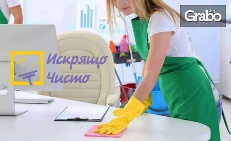 Професионално почистване на жилище или офис с площ до 120кв.м