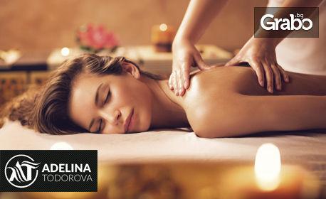 Лечебен масаж на гръб или на цяло тяло