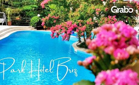 изображение за оферта Лятна почивка за двама в Златни пясъци! 5 нощувки на база All Inclusive, плюс басейни и паркинг, от Парк хотел Бриз***