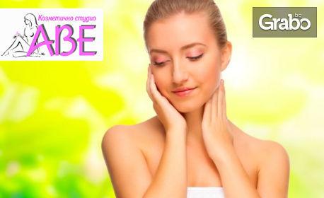 Почистваща процедура на лице, с козметика съобразно кожата