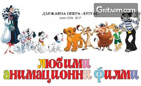 """Вход за дете и родител за концерт-спектакъла """"Любими анимационни филми"""" - на 15 Юни"""