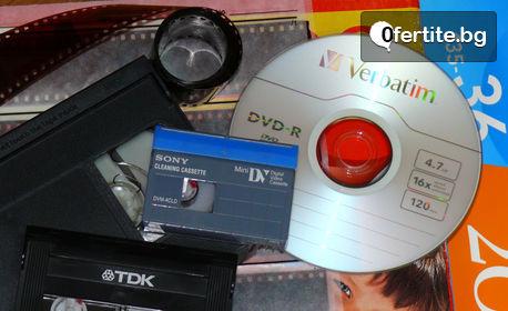 Запис от видеокасета на DVD