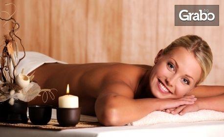Класически масаж на цяло тяло с етерични масла