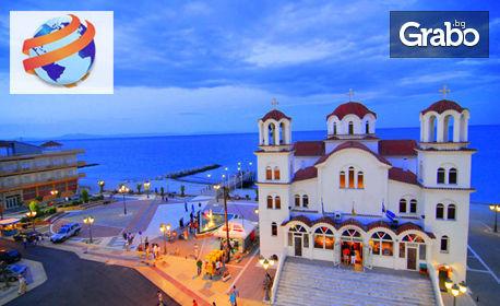 Великденска екскурзия до Солун, Паралия Катерини и Метеора! 2 нощувки със закуски, плюс транспорт